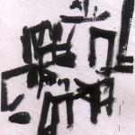 Espacio [2005] - Sorry, no translation available.